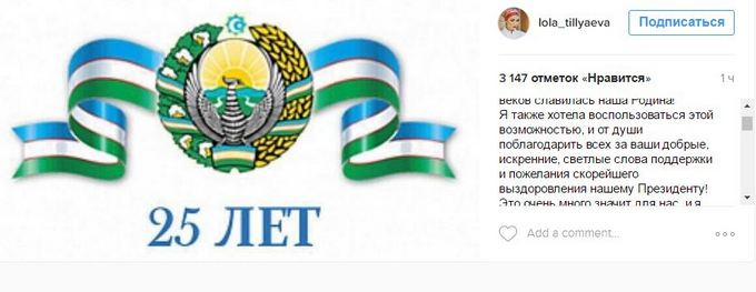 """""""Смерть"""" президента Узбекистану: дочка Карімова виступила із заявою (1)"""