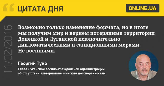 11 февраля в Украине и мире: главные новости дня (1)