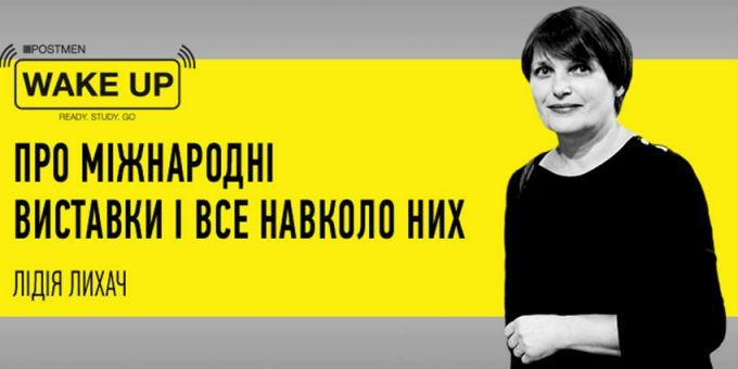 О международных выставках и все вокруг них. Эксклюзивная прямая трансляция на ONLINE.UA