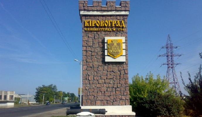 В Кировограде снова будут протестовать против переименования города в Ингульск