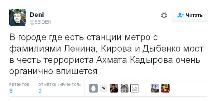 Соцмережі киплять через появу в Петербурзі моста Кадирова (6)