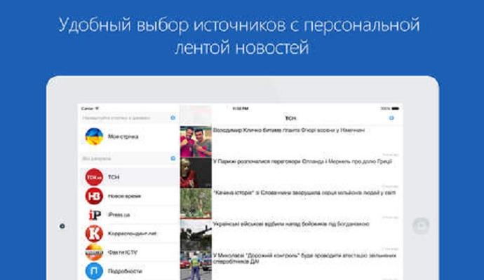 Новости ONLINE.UA доступны в мобильном приложении
