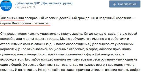 """На Донбассе внезапно умер бывший """"замминистра ДНР"""" (1)"""