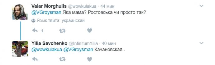 А кто папа коррупции? Гройсман вызвал шторм в соцсетях словами о Тимошенко (9)
