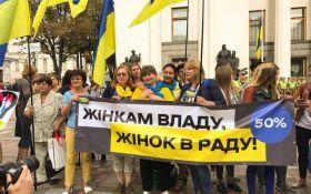 Женщинам власть: украинки требуют уравнять гендерный дисбаланс в парламенте