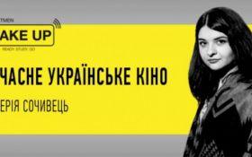 Валерія Сочивець: Сучасне Українське Кіно - ексклюзивна трансляція на ONLINE.UA