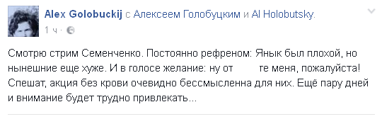 Спешат и хотят крови: соцсети резко высказались о стычках в центре Киева (1)