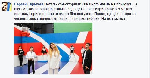 У мережі вказали на російську символіку в кліпі підопічних Потапа: опубліковано фото (5)