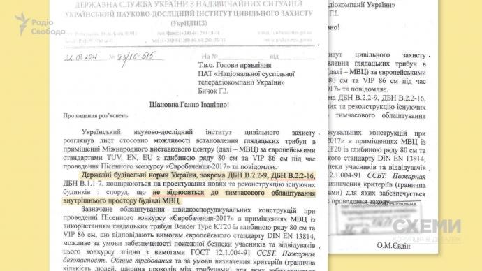 """Трибуны на Евровидении построит компания, связанная с исполнительным продюсером конкурса - """"Схемы"""" (3)"""