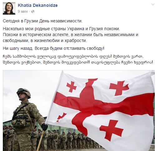 Порошенко, Грібаускайте і інші: як політики привітали Грузію з Днем Незалежності (5)