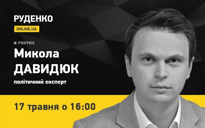 Політолог Микола Давидюк 17 травня - в прямому ефірі ONLINE.UA (відео)