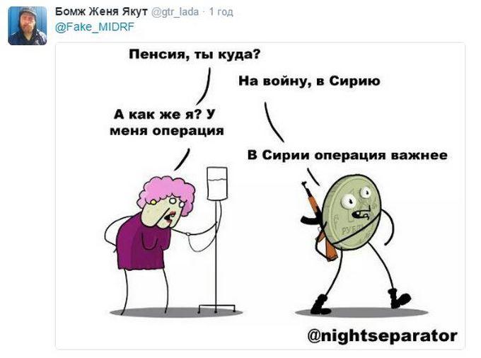 А ви тримайтеся тут: соцмережі обговорюють нове рішення Росії щодо військ в Сирії (1)