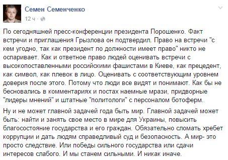 Промова Порошенка: реакція соцмереж на прес-конференцію президента (6)