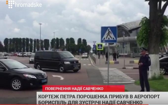 Кортеж Порошенка прибув зустрічати Савченко: з'явилося відео