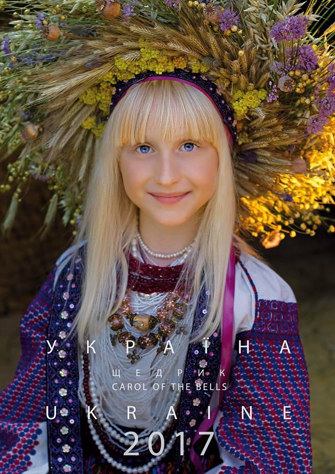 В Украине издали календарь на 2017 год с детьми в национальной одежде: яркие фото (1)