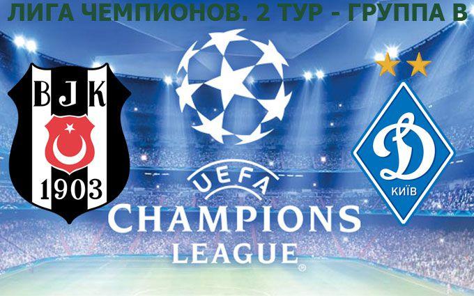 Бешикташ - Динамо: онлайн трансляція матчу