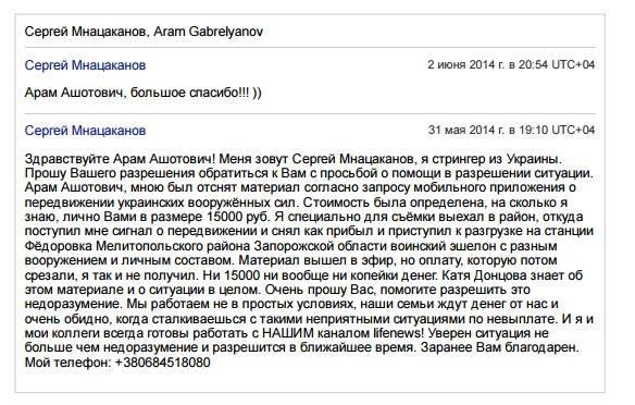 Скандал: ЗМІ дізналися, як український журналіст шпигував на пропагандистів Путіна (1)