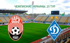Заря - Динамо - 0-1: видео
