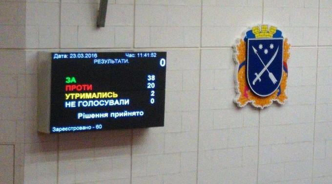 В Днепропетровске экс-регионала лишили звания почетного гражданина (1)