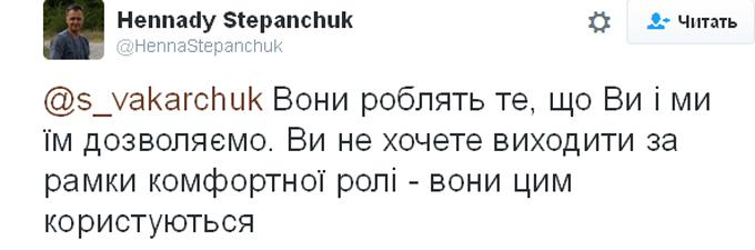 Вакарчук збурив соцмережі словами про владу і опозицію (3)