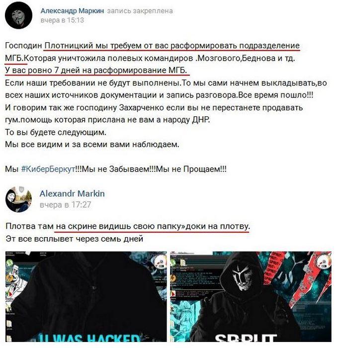 Хакери-сепаратисти висунули ультиматум ватажкам ДНР і ЛНР: соцмережі веселяться (1)