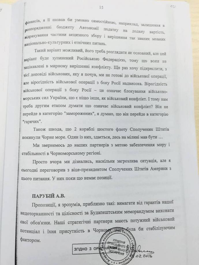 Громкая стенограмма СНБО времен аннексии Крыма: опубликован полный документ (12)