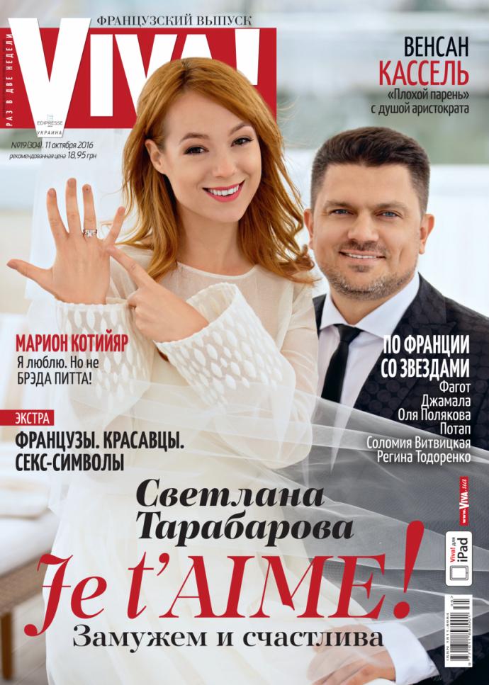 Українська співачка вийшла заміж за бізнесмена: з'явилися перші фото з весілля (1)