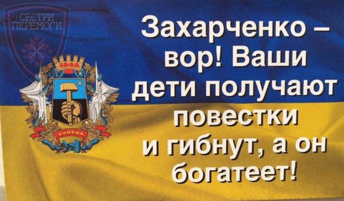 Ми обставили російський оборонпром і прорвалися в центр Донецька - волонтер (5)