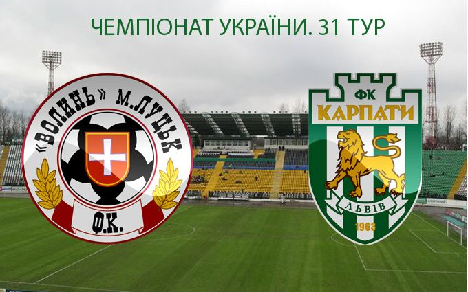 Волинь - Карпати - 0-1 Відео огляд матчу