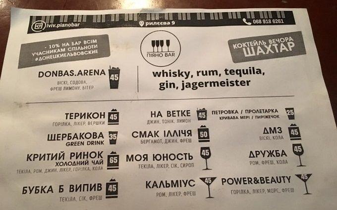 У Львові знайшли донецькі назви: опубліковано фото