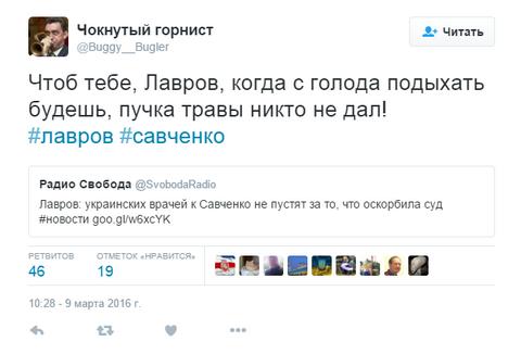 Соцсети возмущены словами Лаврова о врачах для Савченко (2)