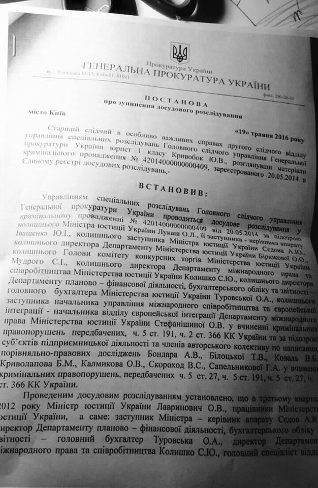 Екс-міністр Януковича похвалилася інформацією від ГПУ (1)