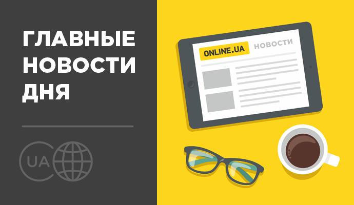 28 января в Украине и мире: главные новости дня