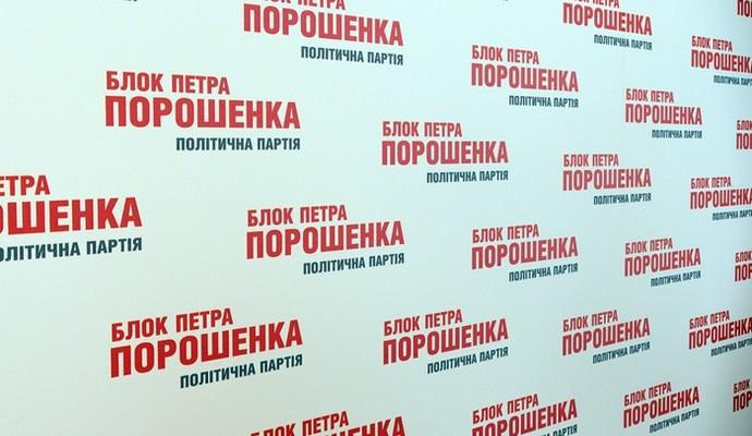 В БПП подтвердили готовность голосовать за отставку Яценюка