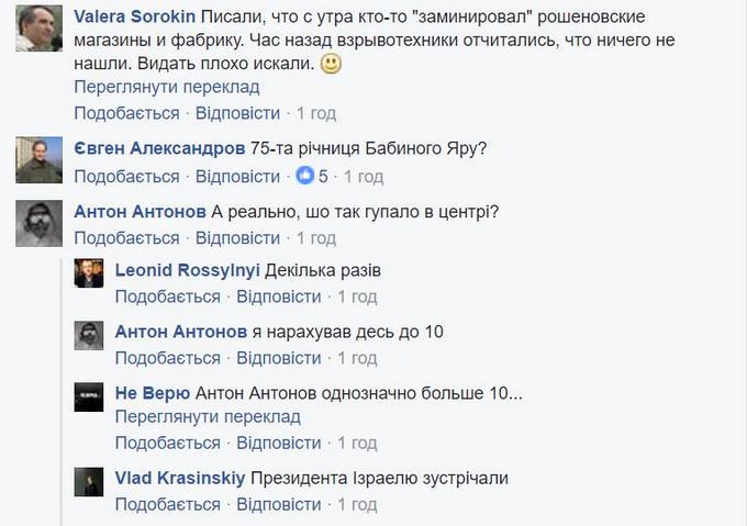 Киевлян в соцсетях взбудоражили загадочные взрывы (5)