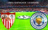 Севілья - Лестер Сіті: онлайн трансляція матчу Ліги чемпіонів