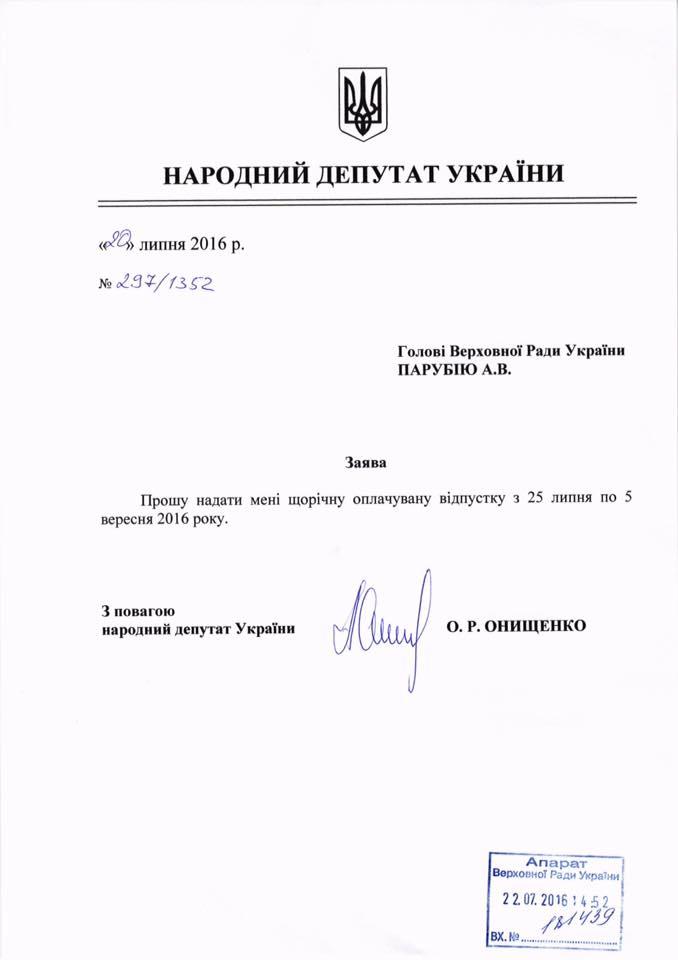 Нардеп-утікач попросив про відпустку: опублікований документ (1)