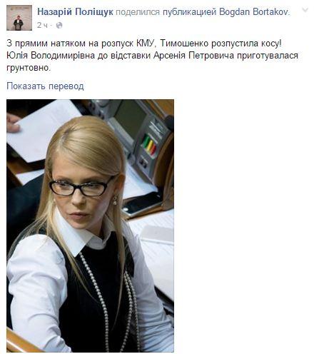В сети пошутили над новым имиджем Тимошенко (5)