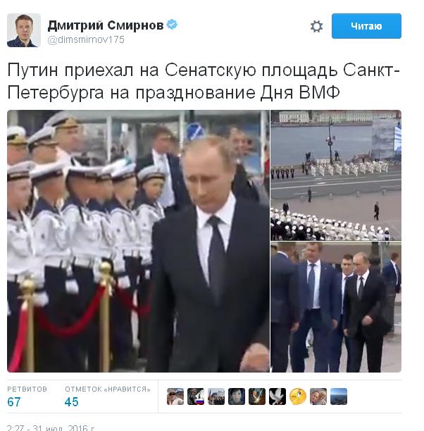 У мережі помітили зміни у зовнішності Путіна: опубліковані фото (1)