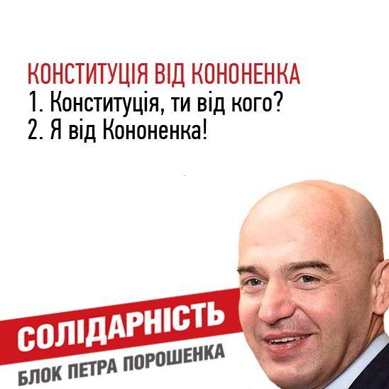 Конституції українських політиків: соцмережі повеселила добірка фотожаб (3)