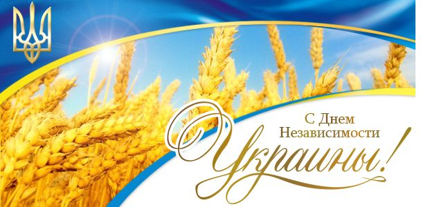 День незалежності України 2019: привітання у віршах і прозі, листівки і картинки (1)
