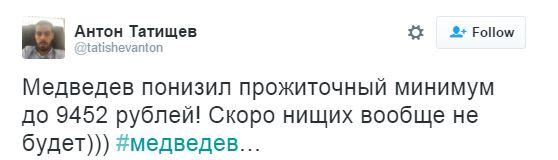 Соцсети развеселило понижение прожиточного минимум в России (5)