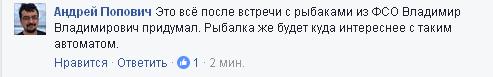 Путинской Нацгвардии дадут новое оружие: в соцсетях веселятся (10)