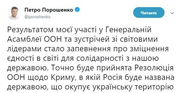 ООН примет резолюцию по Крыму и признает Россию оккупантом: Порошенко выступил с важным заявлением (1)