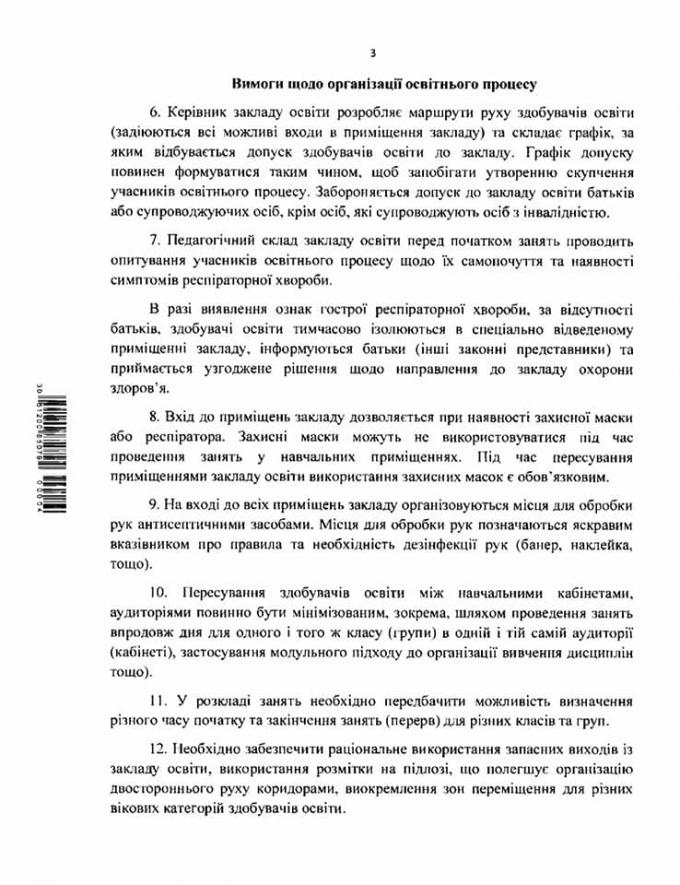 В Україні затвердили нові правила навчального процесу - як вчитимуться школярі з 1 вересня (4)