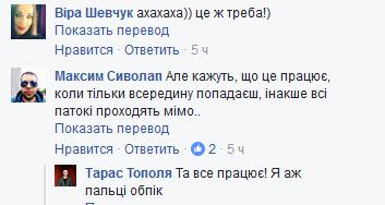 Украинский музыкант пошутил над именным номером Иво Бобула: опубликовано фото (3)
