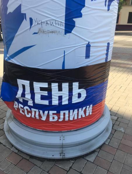 Украина, вернись: в сети появилось знаковое фото из оккупированного Донецка (2)