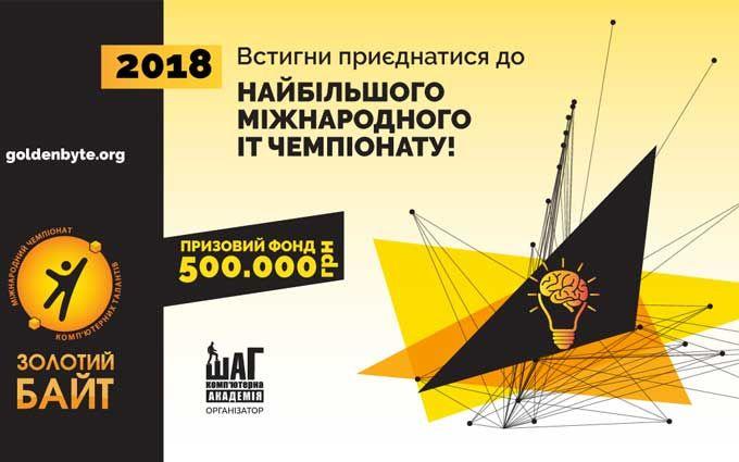 500 000 гривень для талановитої молоді!