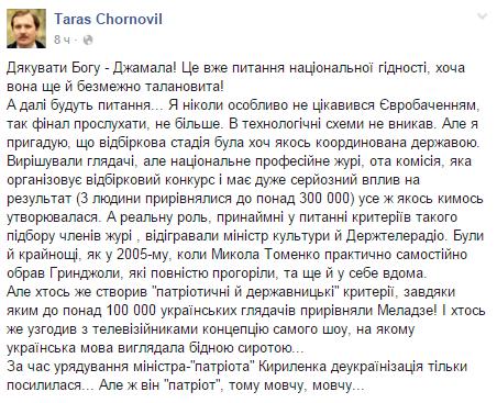 Крым - это Украина: Джамала на Евровидении привела в восторг соцсети (9)