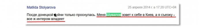 Скандал з українським телеканалом: з'явилися нові викриття (3)